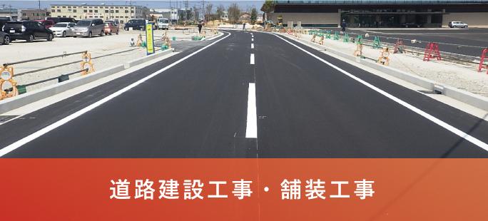 道路建設工事・舗装工事